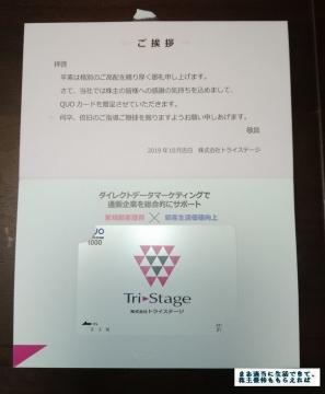 トライステージ クオカード1000円相当 01 201908