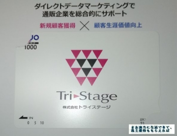 トライステージ クオカード1000円相当 02 201908