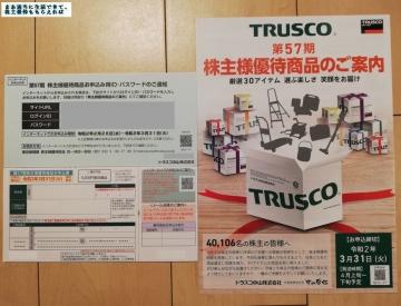 トラスコ中山 優待カタログ01 201912