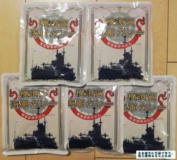 USMH 海軍カレー 01 201908