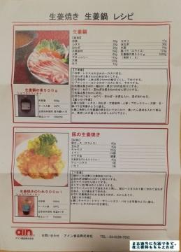 ヴィアHD 生姜鍋の素と生姜焼きのタレセット03 201909