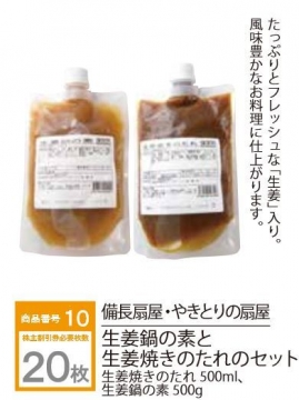 ヴィアHD 生姜鍋の素と生姜焼きのタレセット04 201909