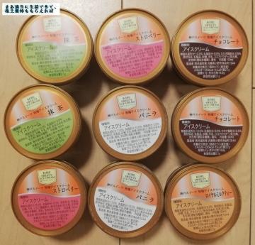 ワンダーコーポレーション 神戸スイーツ牧場アイスクリーム01 201909