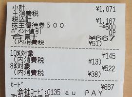 ヤマダ電機 優待券利用2002 03 201909