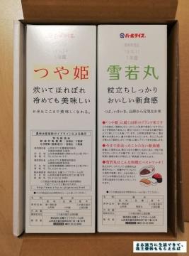 ヤマザワ お米2kg 02 201908