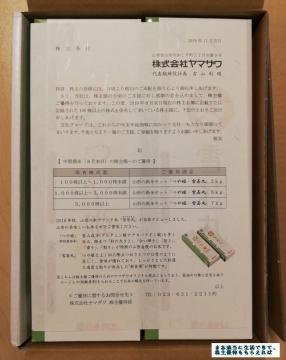 ヤマザワ お米2kg 03 201908