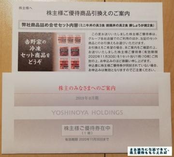 吉野家HD 優待券3000円相当 201908