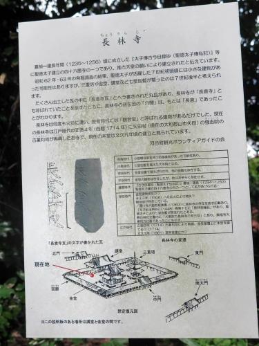 191018長林寺跡