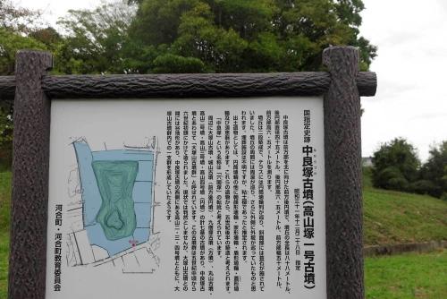191021中良塚古墳説明