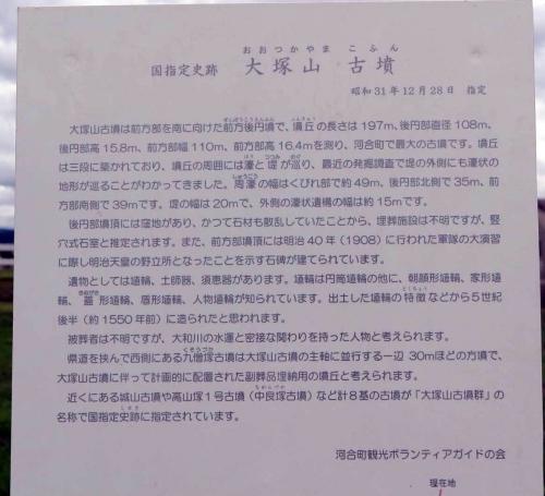 191018大塚山古墳説明