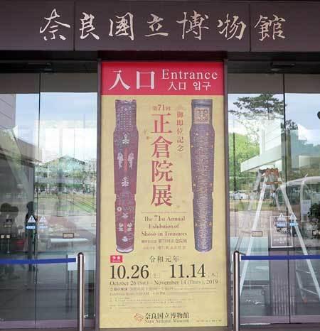 1910正倉院展