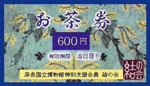 お茶券3 花喰鳥-画像