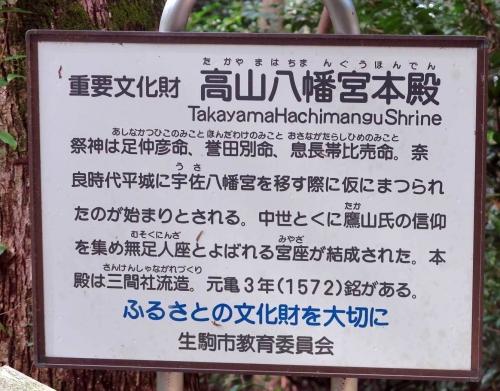 191031高山八幡宮説明