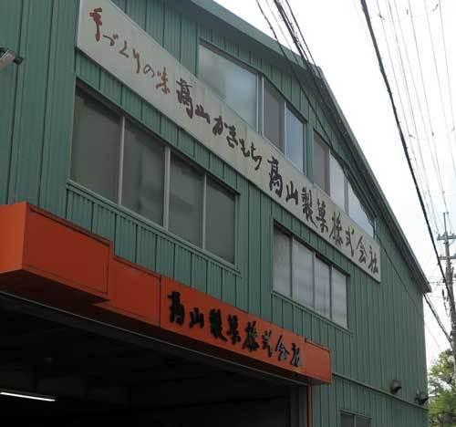 191031高山製菓