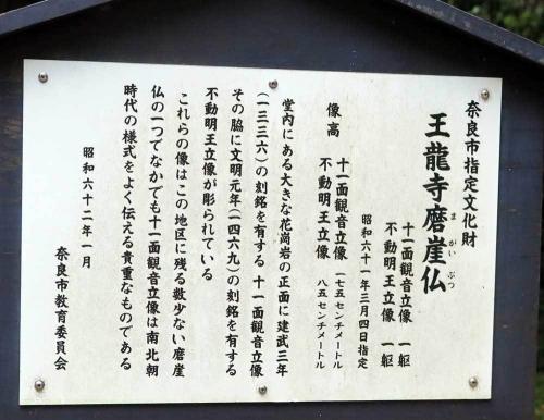 191031王龍寺説明