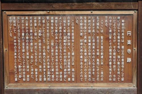 191031円楽寺跡