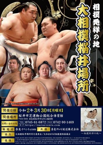 2020桜井巡業チラシ_ページ_1