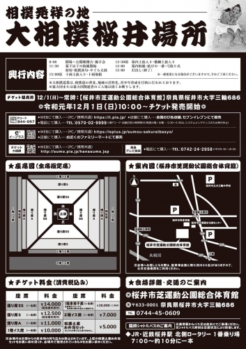 2020桜井巡業チラシ_ページ_2