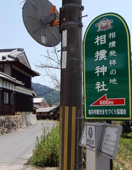 2016相撲神社道標