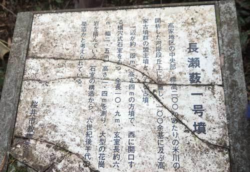 191201長瀬藪1号墳説明