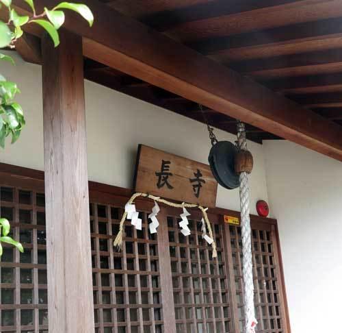 200305長寺