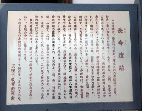 200305長寺遺跡説明