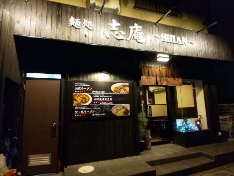 麺処 志庵