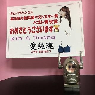 ajtamashii_best-cong.jpg