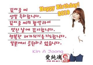 kimajoong_bdcard2019.jpg