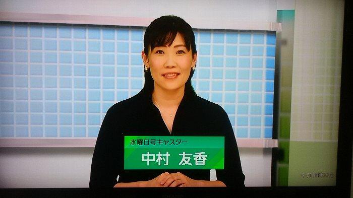 キャスター中村友香