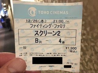 1900円のチケット