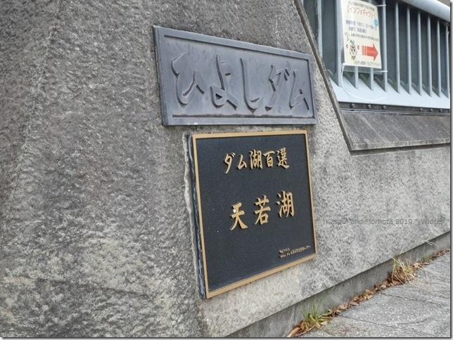20191215ダム散歩京都02-02