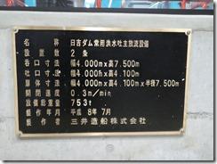 20191215ダム散歩京都04-10