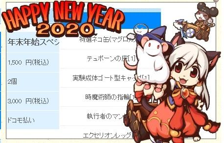 2020謹賀新年運試しくじ