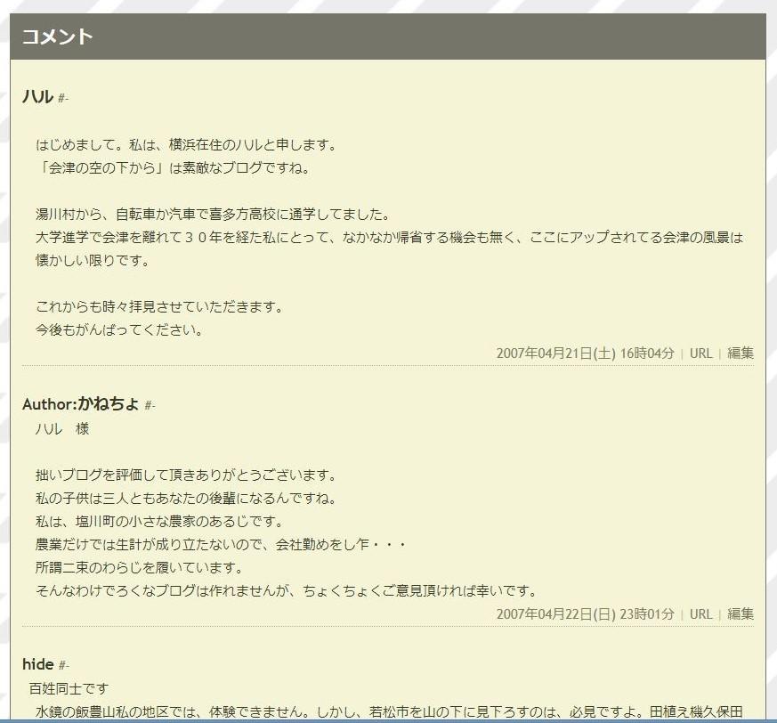 ブログコメント (2)