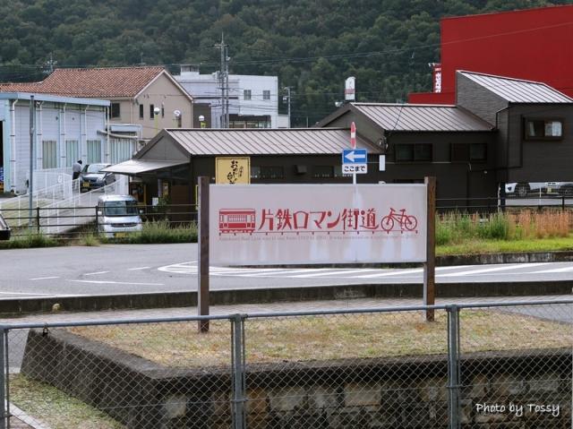 片鉄ロマン街道1