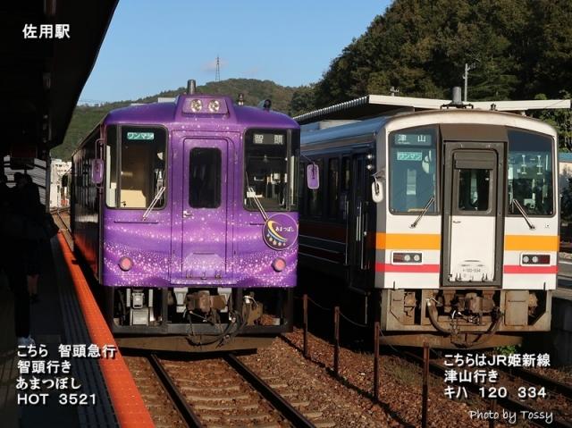 佐用駅智頭急とJR列車並ぶ