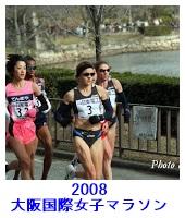 2008大阪国際女子マラソン