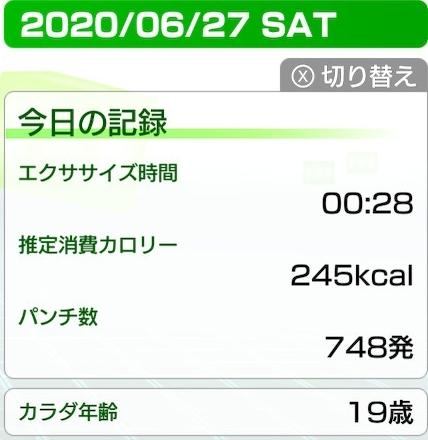 フィットボクシング20200627 (7)