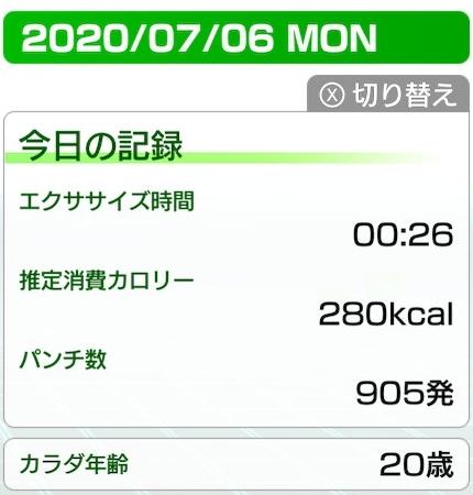 フィットボクシング20200706 (5)