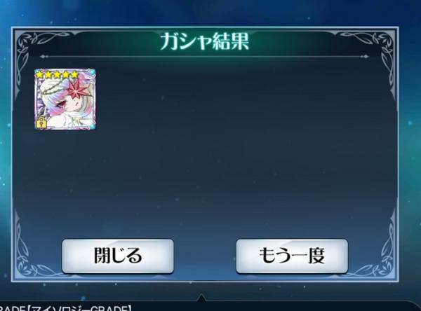 ザレイズ2020七夕チケットガチャ (2)
