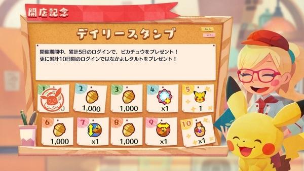 ポケモンカフェミックスプレイ (4)