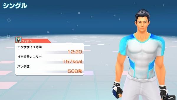 フィットボクシング20200714 (2)