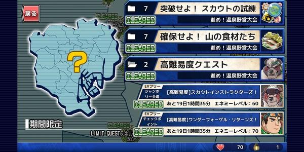放サモ野営高難易度クリア (1)