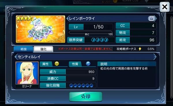 ザレイズピックアップ&サラ加入復刻チケット (2)