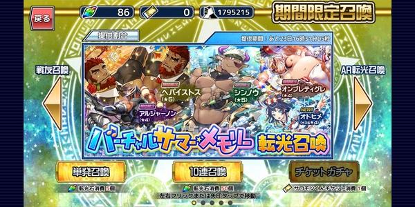 放サモ竜宮5000円課金その2 (3)