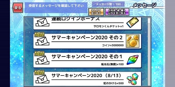 放サモサマーキャンペーン2020石100個 (1)