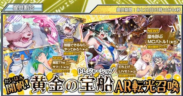 放サモ黄金の宝船AR (1)
