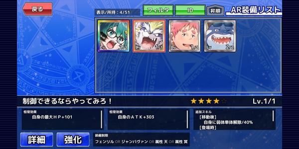 放サモ黄金の宝船AR (2)