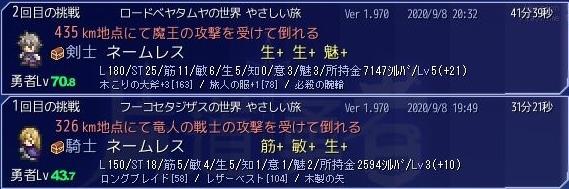 片道勇者初プレイ